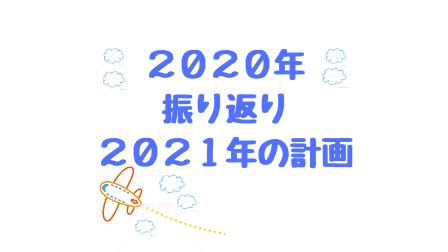 f:id:Koh_Phi_Phi333:20201226231209p:plain