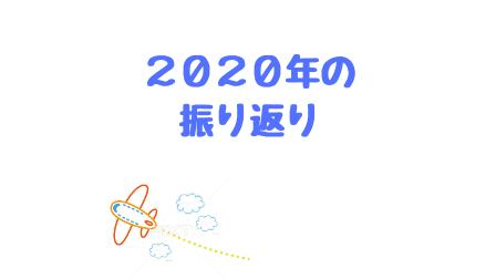 f:id:Koh_Phi_Phi333:20201226232113p:plain