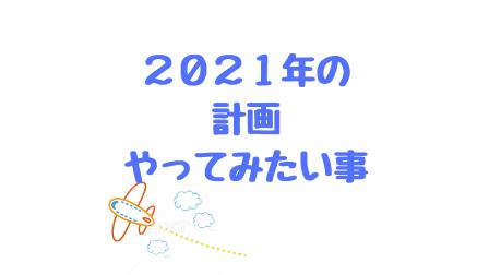 f:id:Koh_Phi_Phi333:20201226233848p:plain