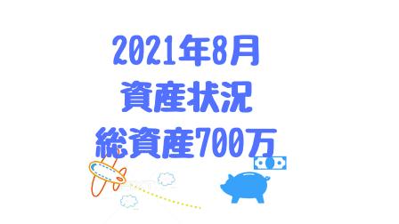 f:id:Koh_Phi_Phi333:20210814115625p:plain