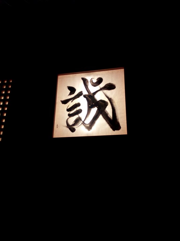 f:id:KokiYamaguchi:20160924095123j:plain