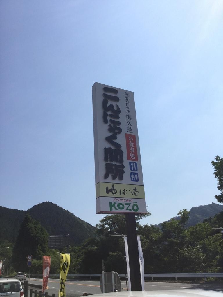 f:id:Komatsuzakiaya:20190219142755j:plain