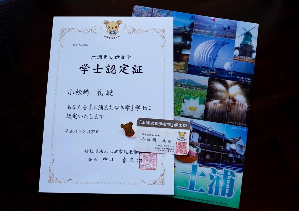 f:id:Komatsuzakiaya:20190406000003j:plain