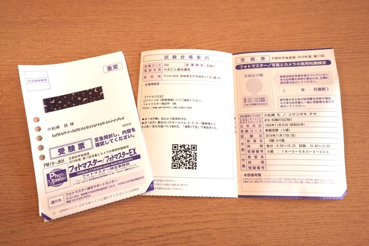 f:id:Komatsuzakiaya:20191109160517j:plain