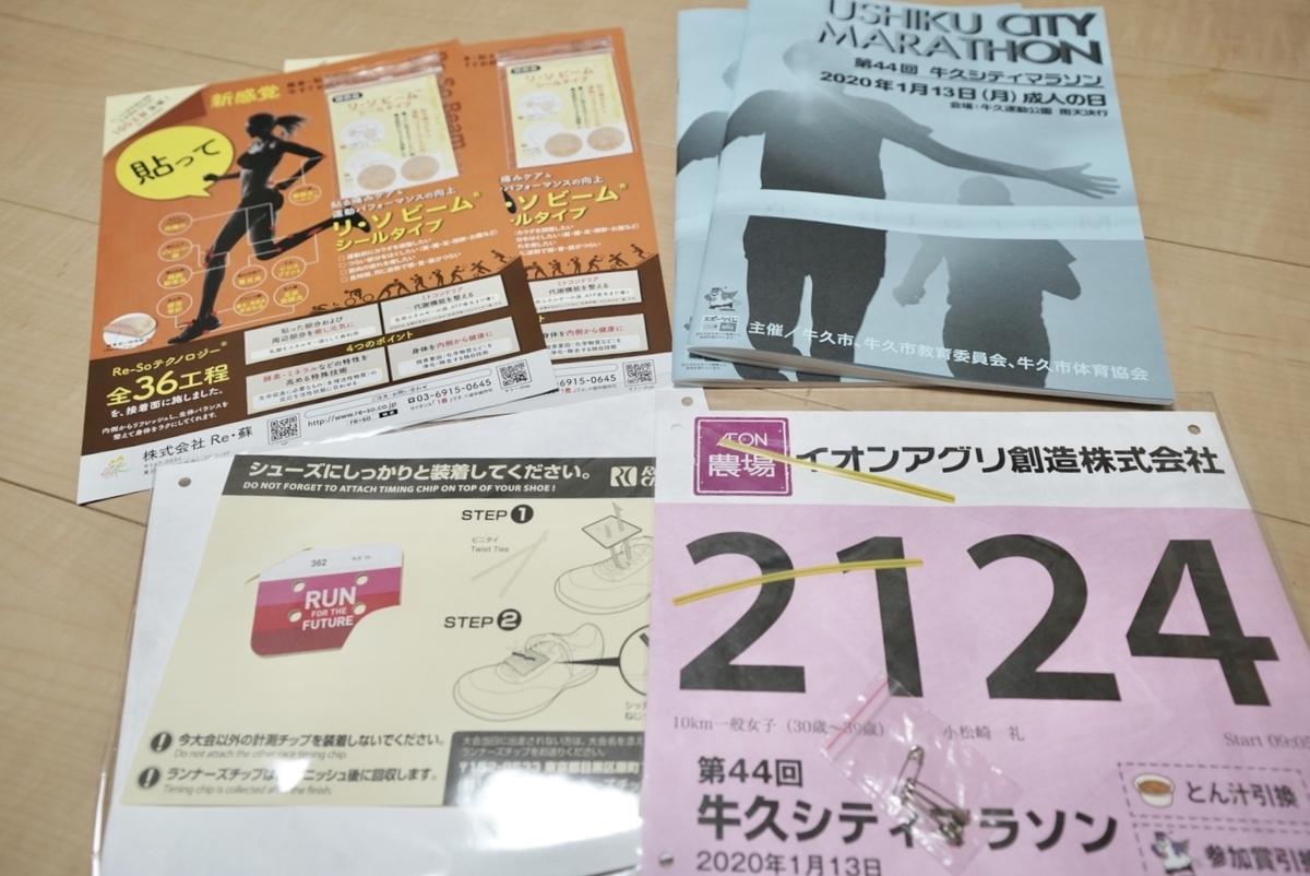 f:id:Komatsuzakiaya:20200114141457j:plain