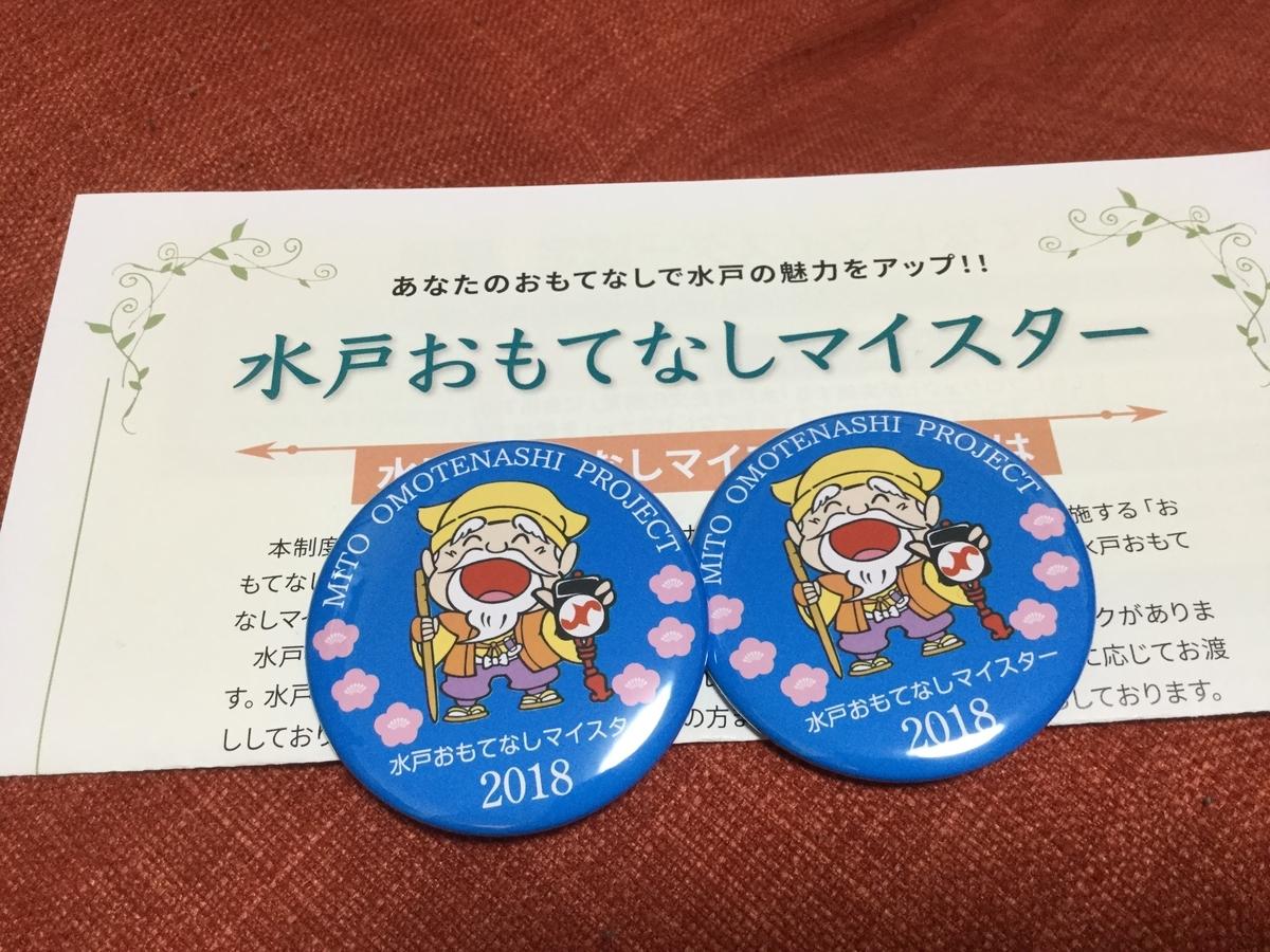 f:id:Komatsuzakiaya:20200211120501j:plain
