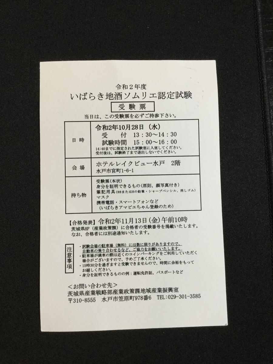 f:id:Komatsuzakiaya:20201029171503j:plain