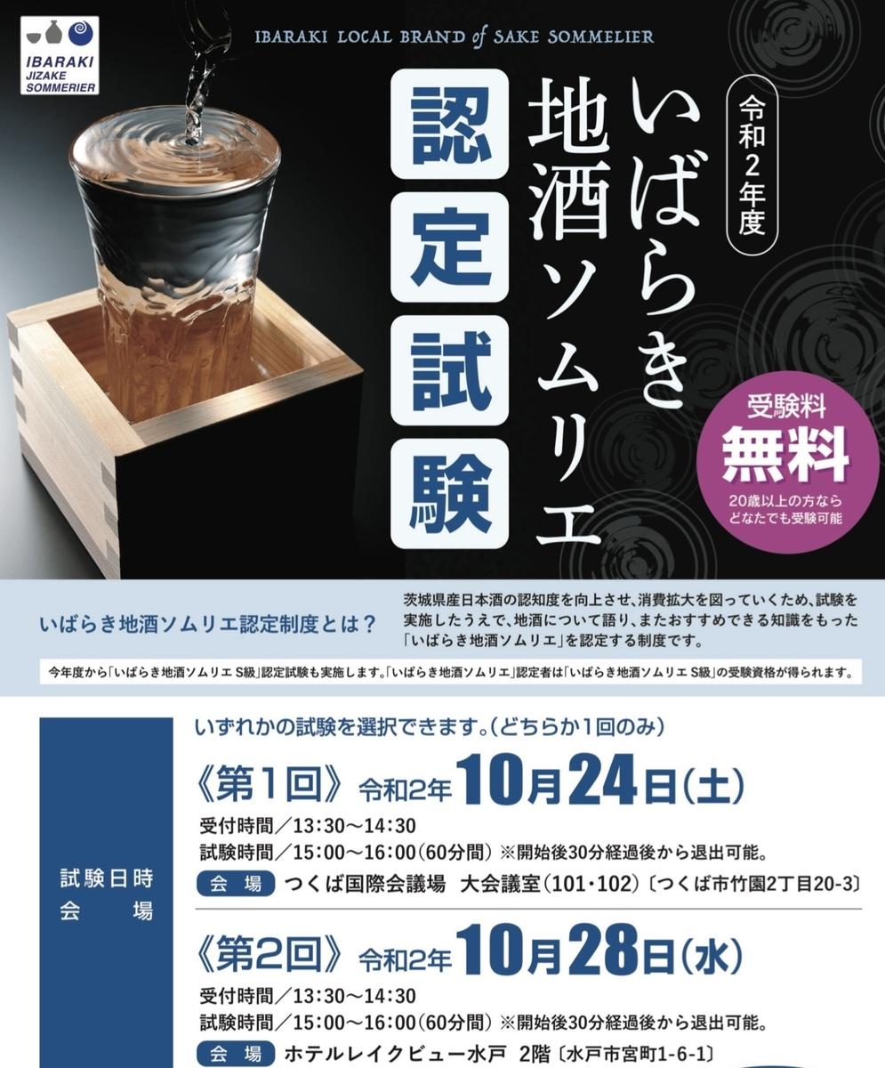 f:id:Komatsuzakiaya:20201029171505j:plain