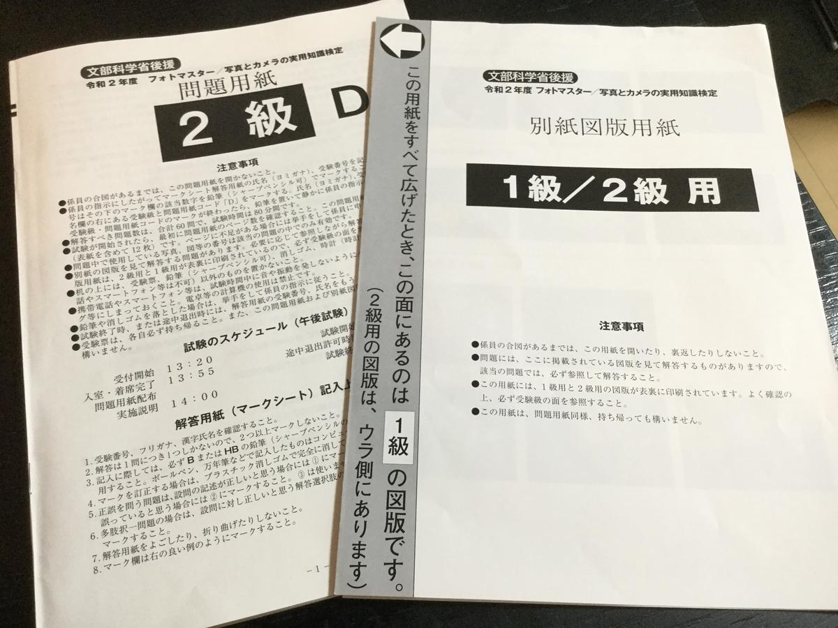 f:id:Komatsuzakiaya:20201123200938j:plain