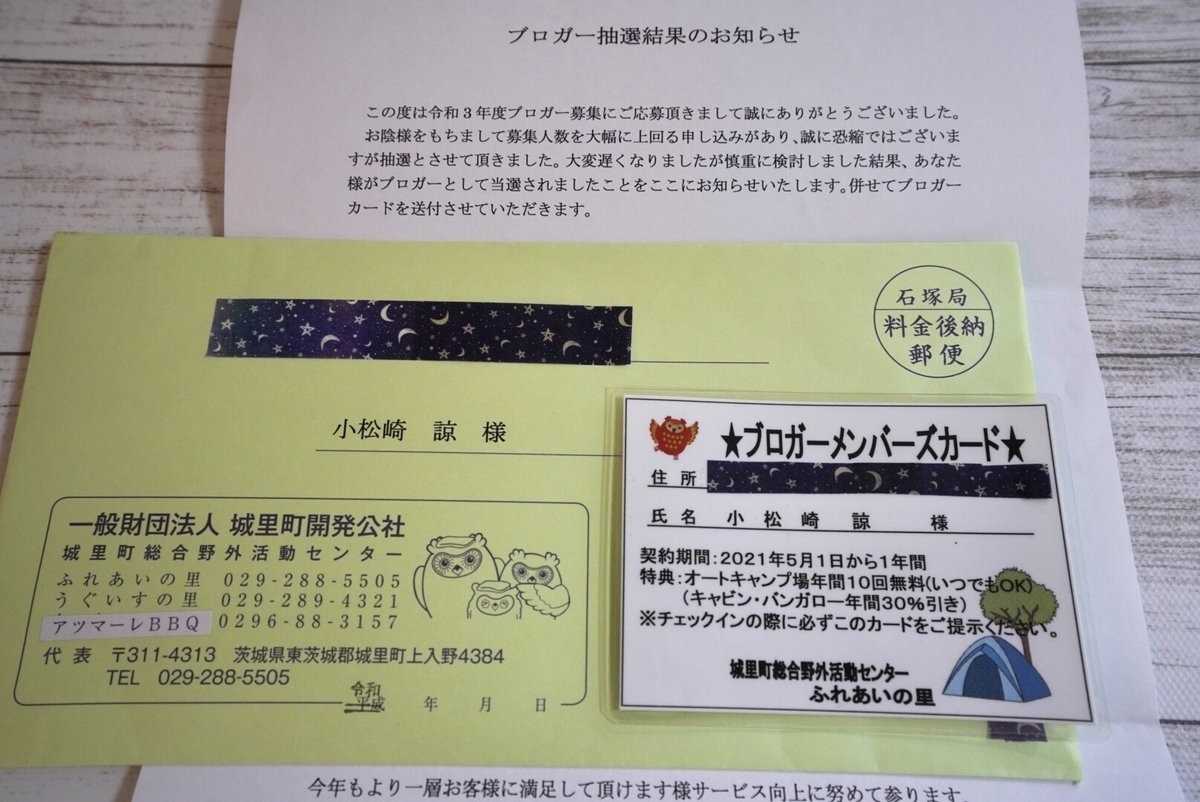 f:id:Komatsuzakiaya:20210501220203j:plain
