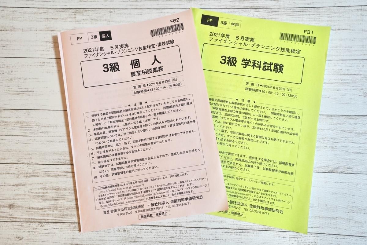 f:id:Komatsuzakiaya:20210524115843j:plain