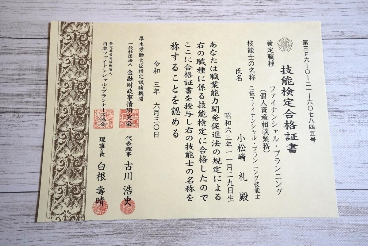 f:id:Komatsuzakiaya:20210708201341j:plain