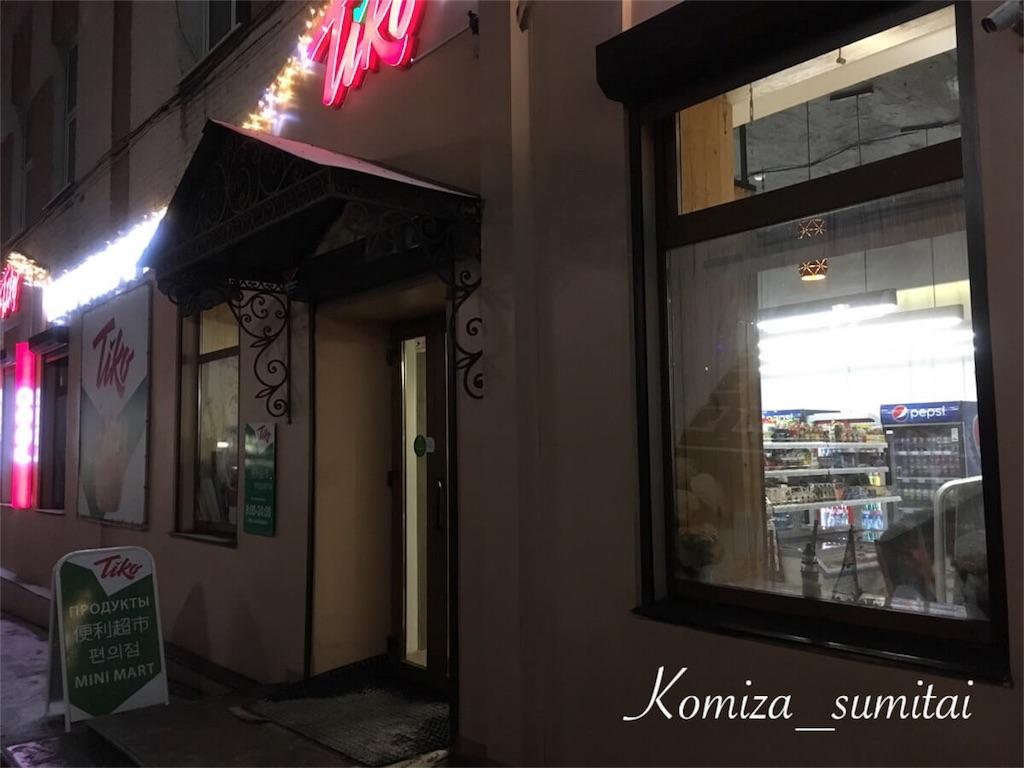 f:id:Komiza_sumitai:20190305031419j:image