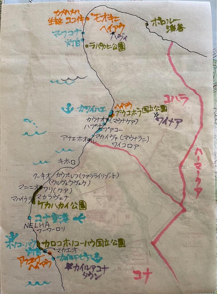 f:id:KonaHawaii:20211012085058j:image