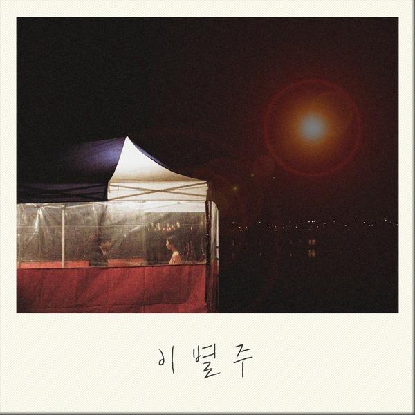 f:id:Korean-yeonye:20191102223626j:plain