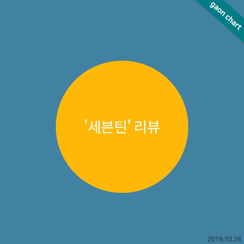 f:id:Korean-yeonye:20191103000830p:plain