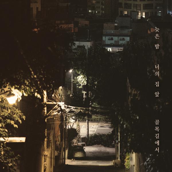 f:id:Korean-yeonye:20191107231156j:plain
