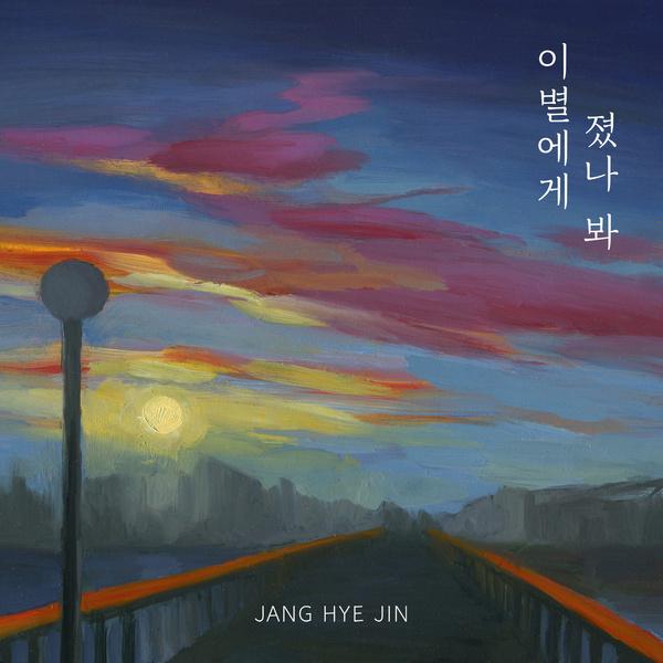 f:id:Korean-yeonye:20200131195018j:plain