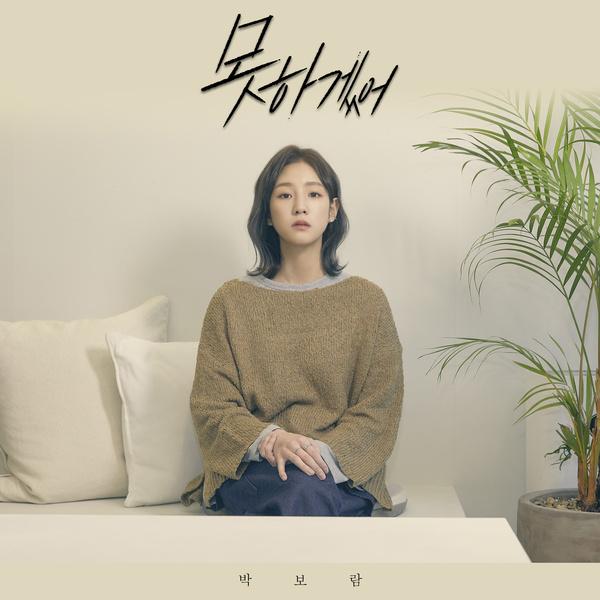 f:id:Korean-yeonye:20200314003108j:plain