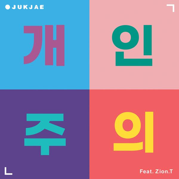f:id:Korean-yeonye:20200615152540j:plain
