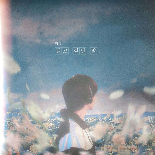 f:id:Korean-yeonye:20200827225552j:plain