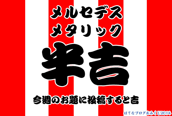 f:id:Kota-y:20140101172020p:image
