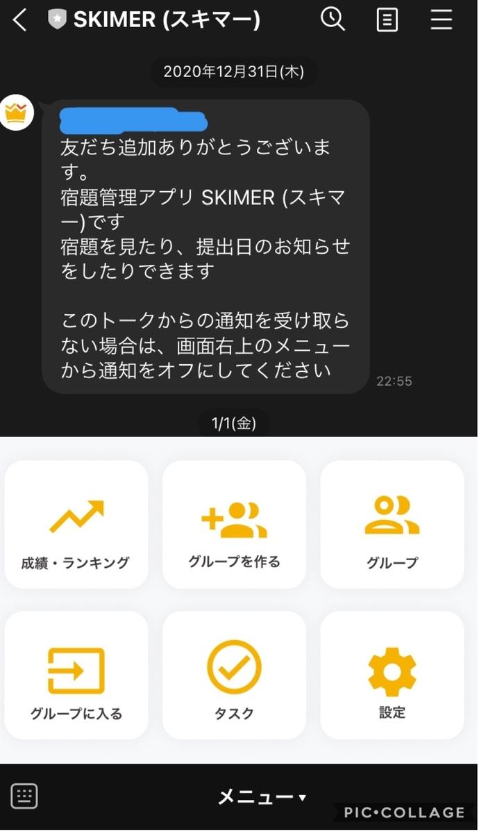 f:id:Kotaro0412:20210118175748j:plain