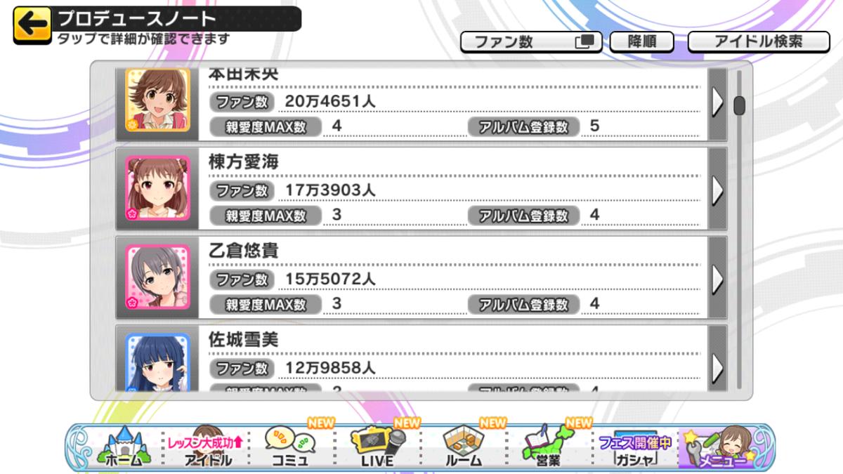 f:id:Kotoha-P_mtf:20200304213834p:plain