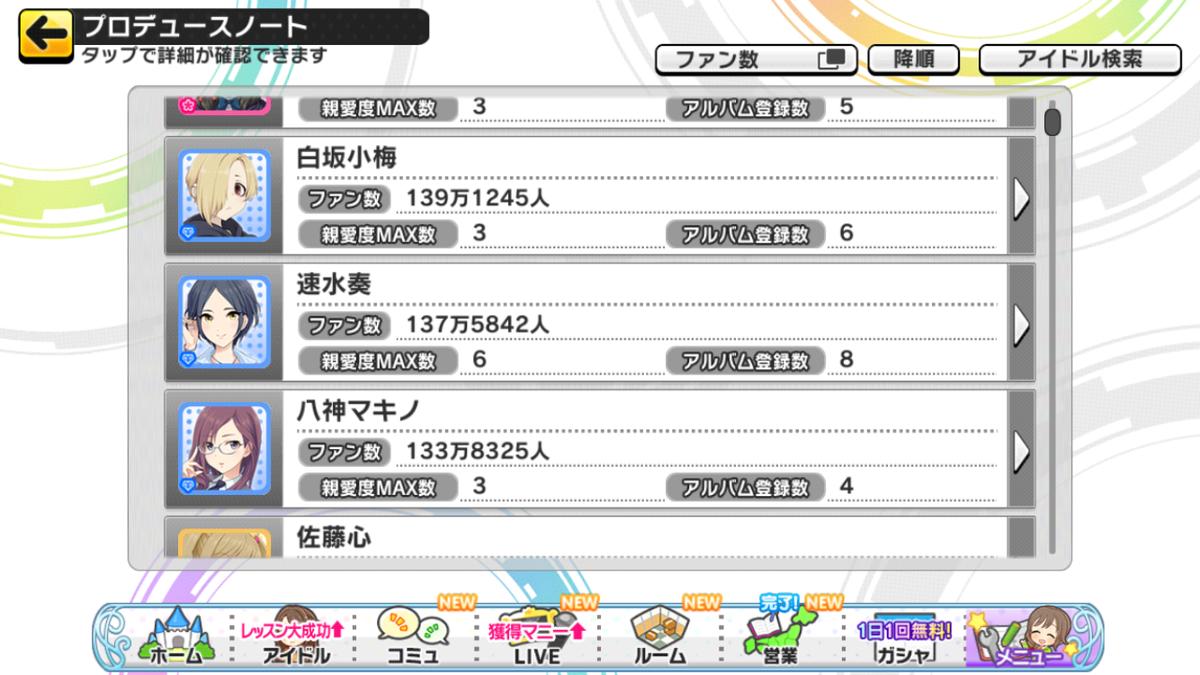 f:id:Kotoha-P_mtf:20200321092536p:plain