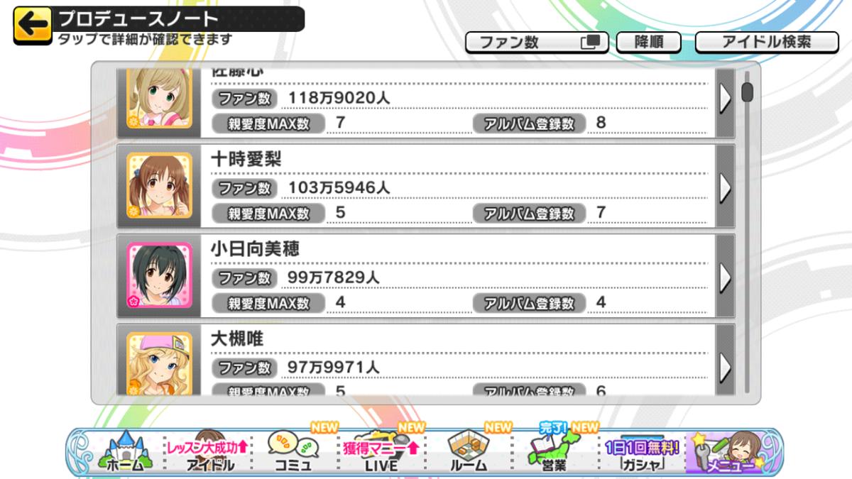 f:id:Kotoha-P_mtf:20200321092629p:plain