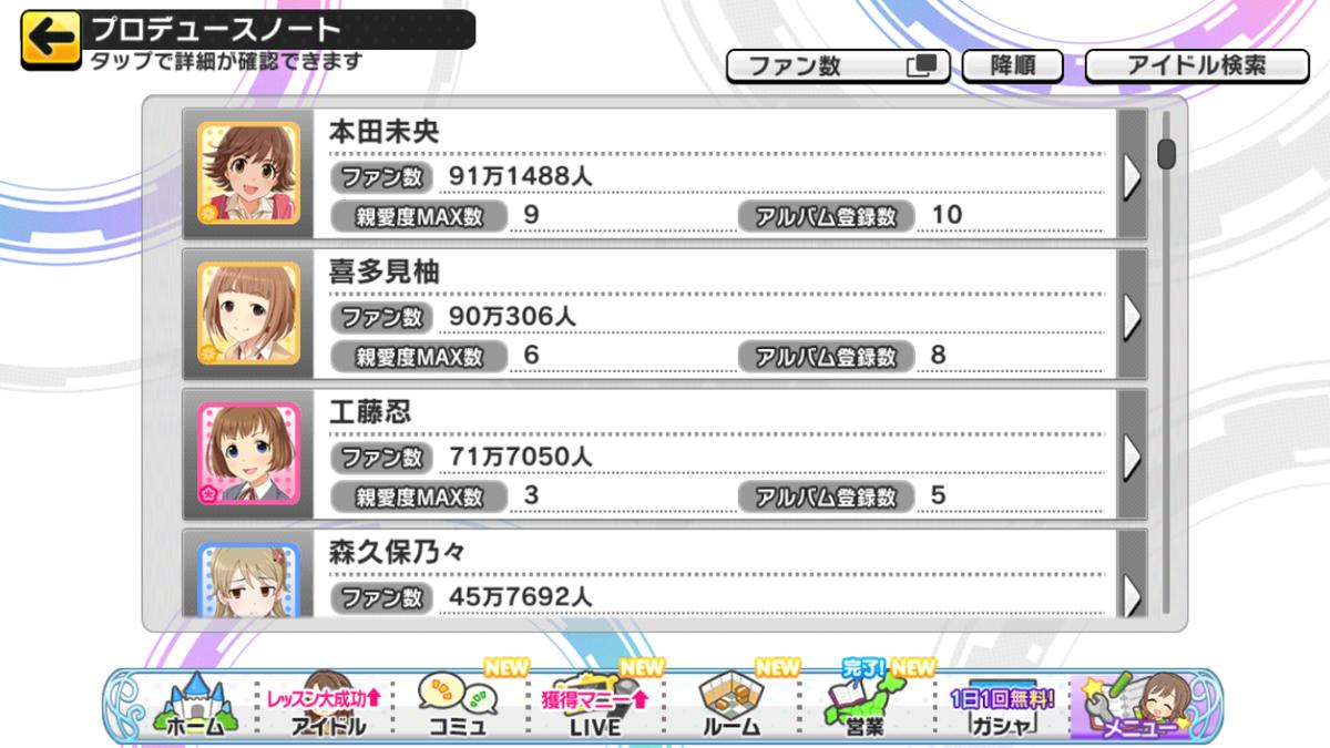 f:id:Kotoha-P_mtf:20200321092707p:plain