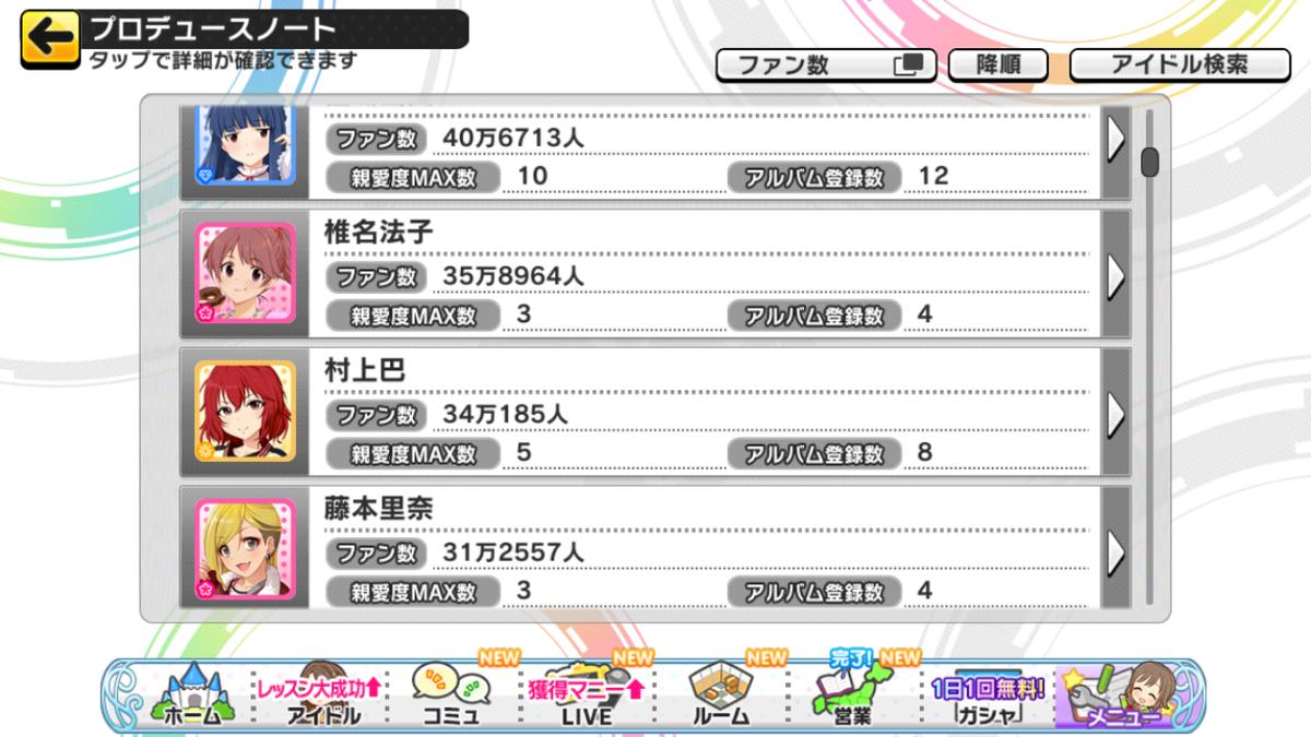f:id:Kotoha-P_mtf:20200321092749p:plain