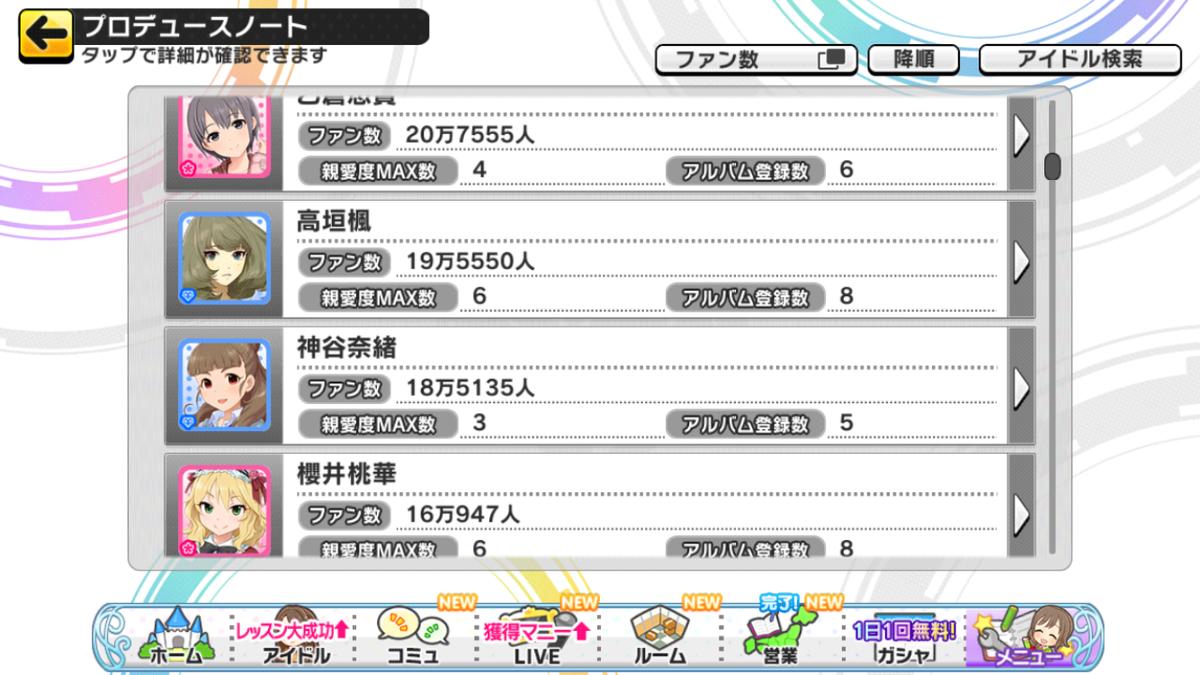 f:id:Kotoha-P_mtf:20200321092854p:plain