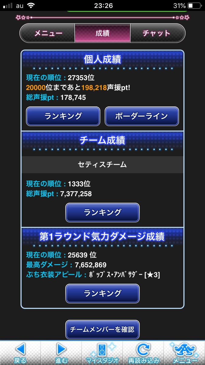 f:id:Kotoha-P_mtf:20200507223153p:plain