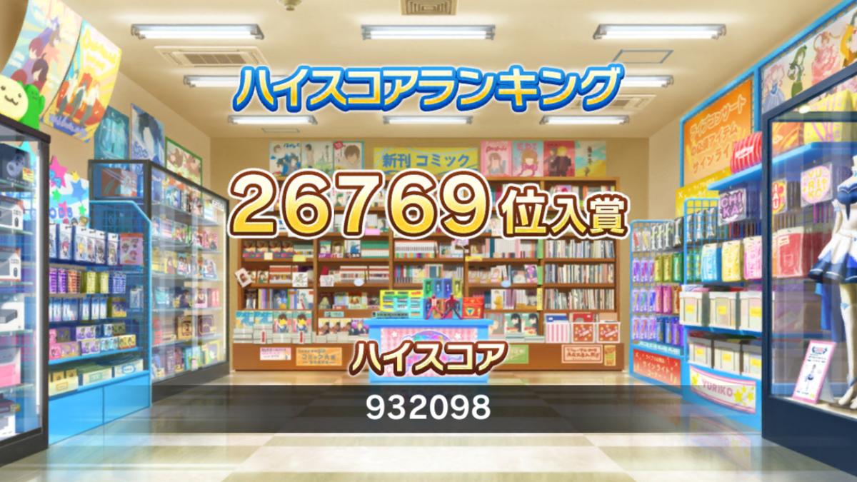 f:id:Kotoha-P_mtf:20200516111543p:plain