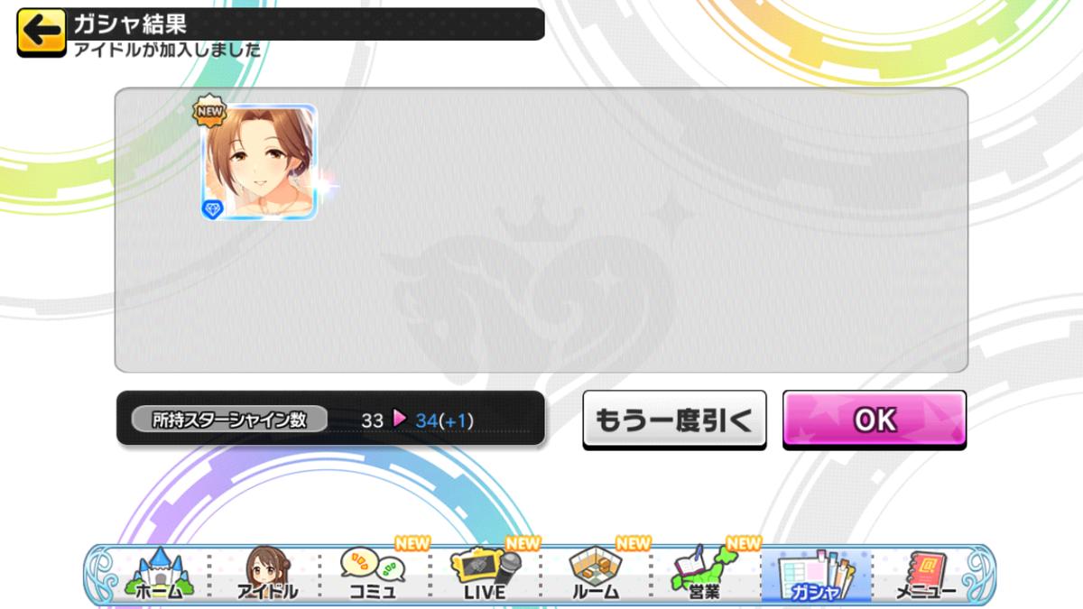 f:id:Kotoha-P_mtf:20200613231658p:plain