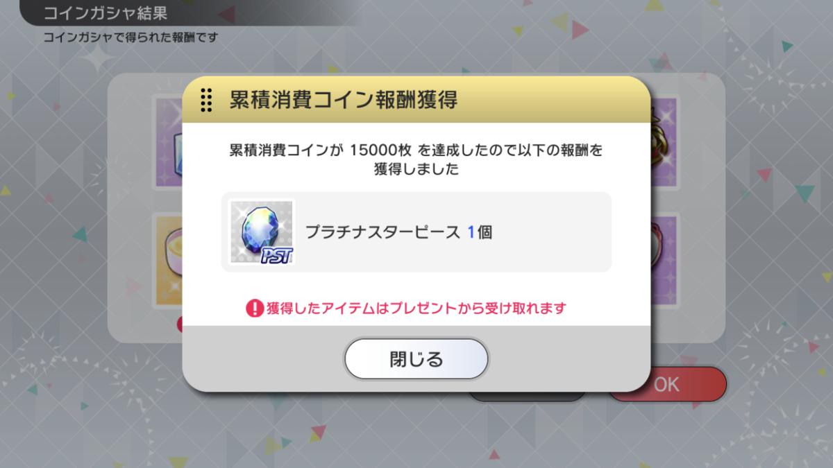 f:id:Kotoha-P_mtf:20200724101152p:plain