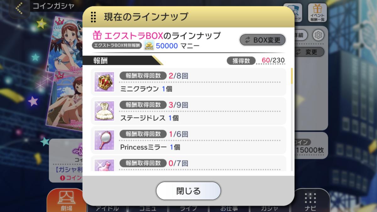 f:id:Kotoha-P_mtf:20200724101410p:plain