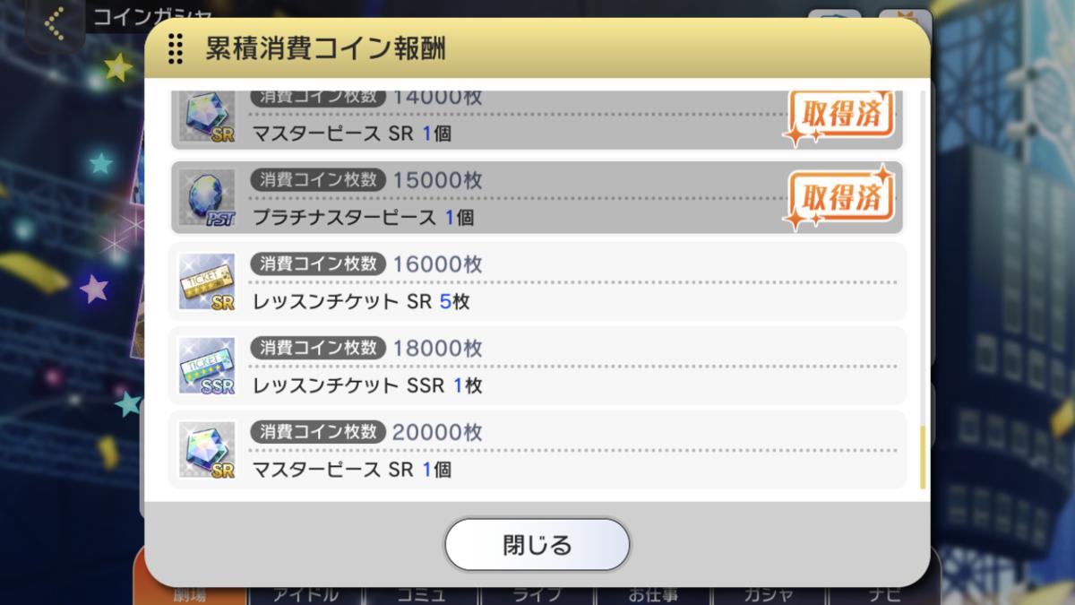 f:id:Kotoha-P_mtf:20200724101606p:plain