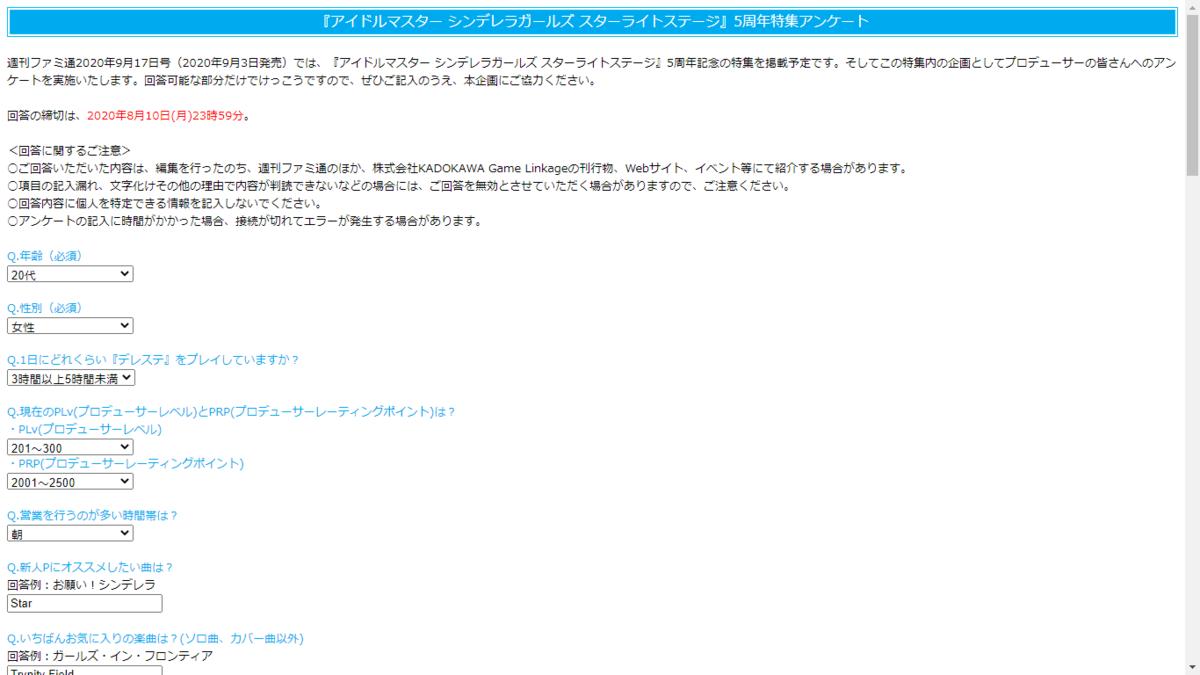 f:id:Kotoha-P_mtf:20200807010552p:plain