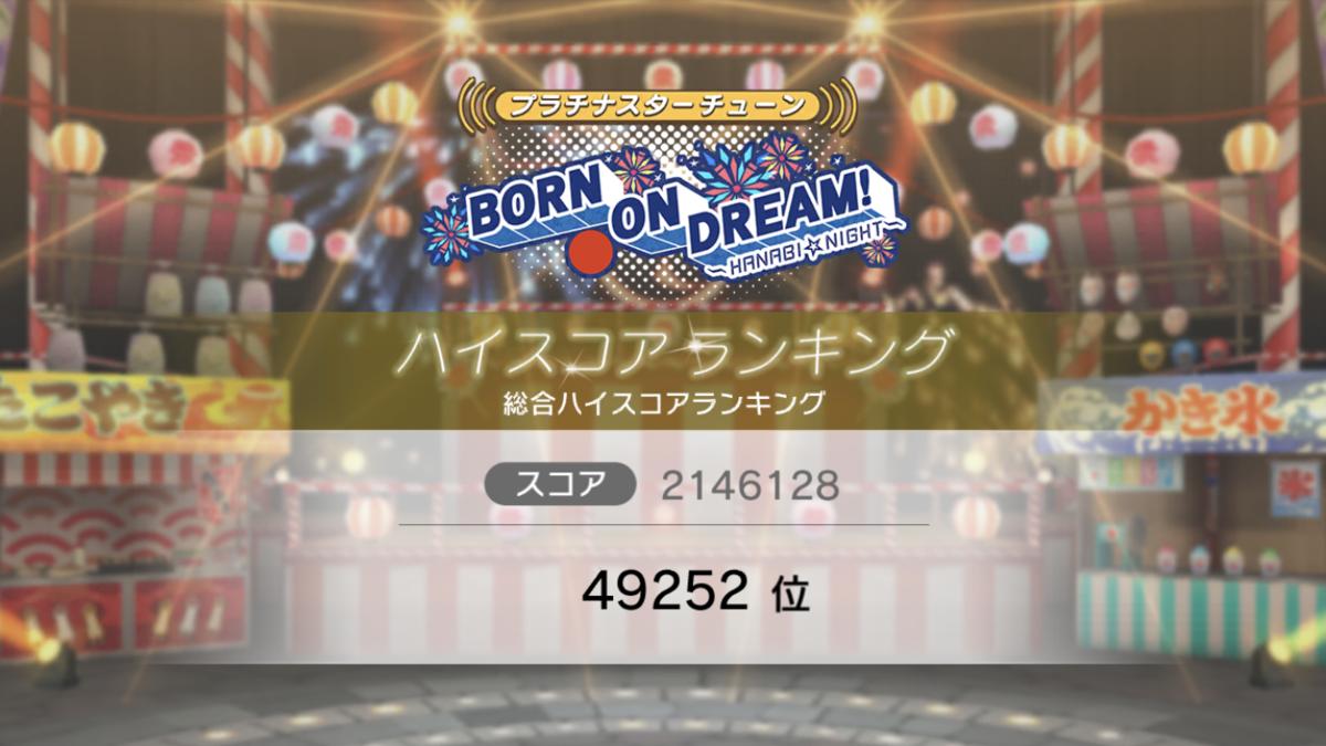 f:id:Kotoha-P_mtf:20200817201640p:plain