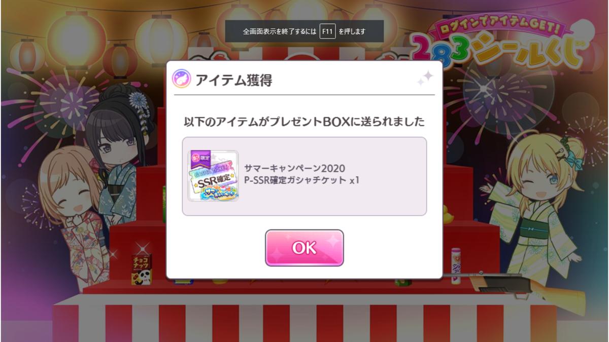 f:id:Kotoha-P_mtf:20200818234707p:plain