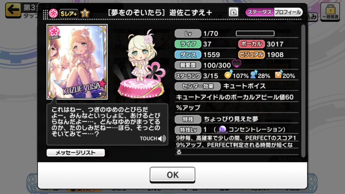 f:id:Kotoha-P_mtf:20200908180348p:plain
