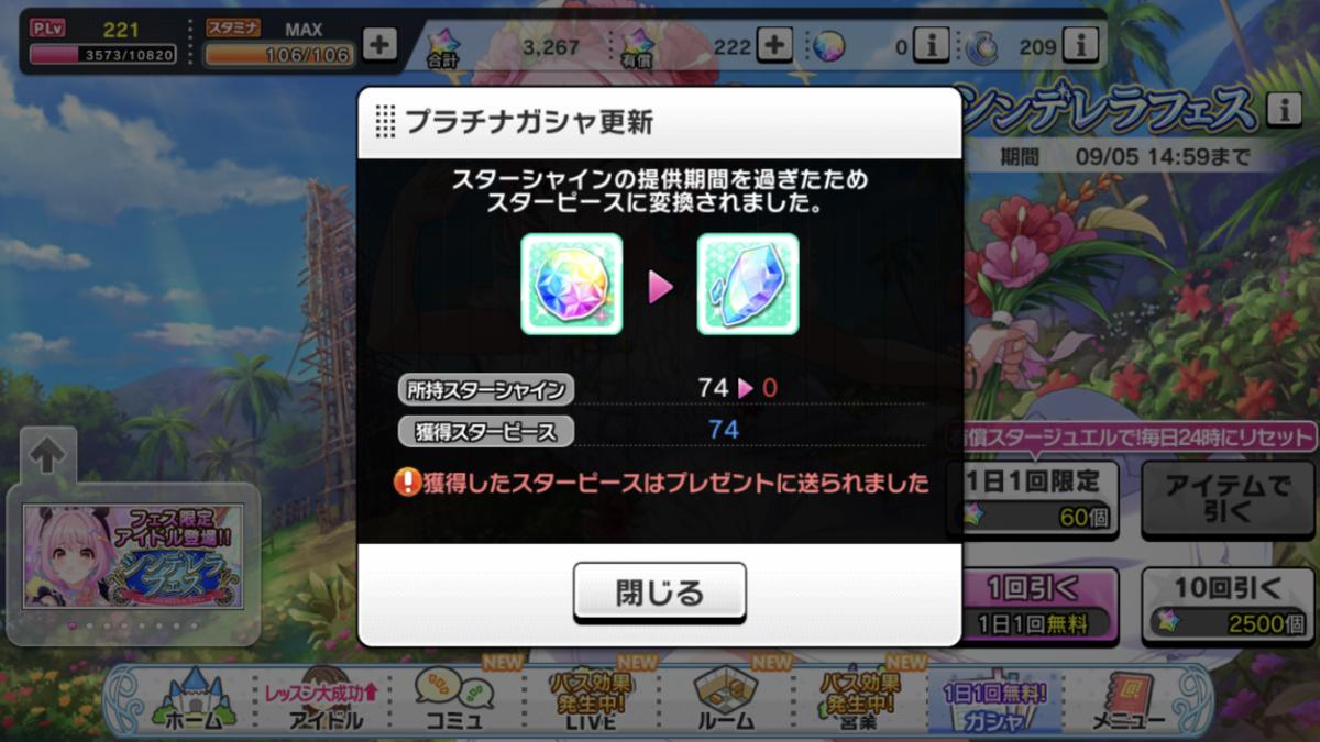 f:id:Kotoha-P_mtf:20200914152807p:plain