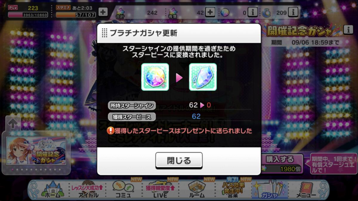 f:id:Kotoha-P_mtf:20200918104300p:plain