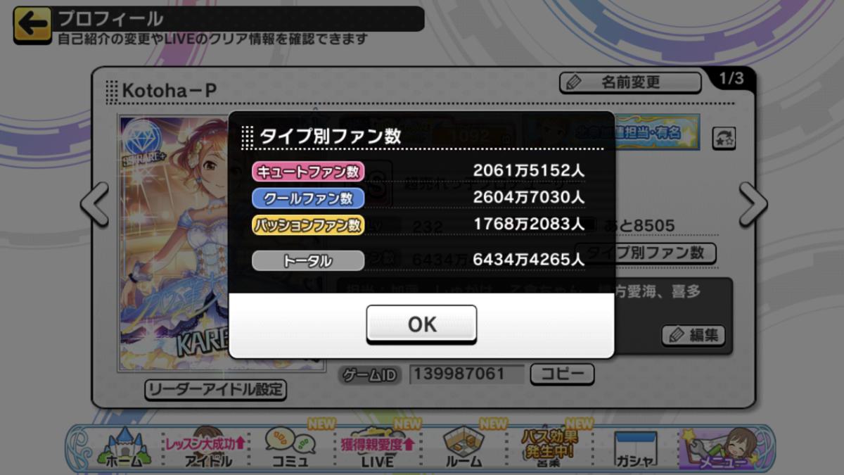 f:id:Kotoha-P_mtf:20200924135238p:plain