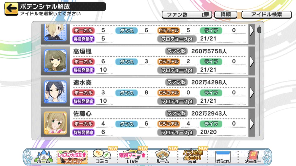 f:id:Kotoha-P_mtf:20200924170224p:plain