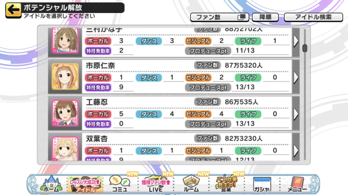 f:id:Kotoha-P_mtf:20200929115606p:plain