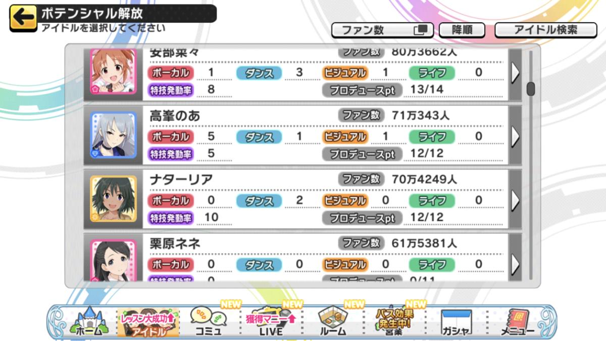 f:id:Kotoha-P_mtf:20200929120201p:plain