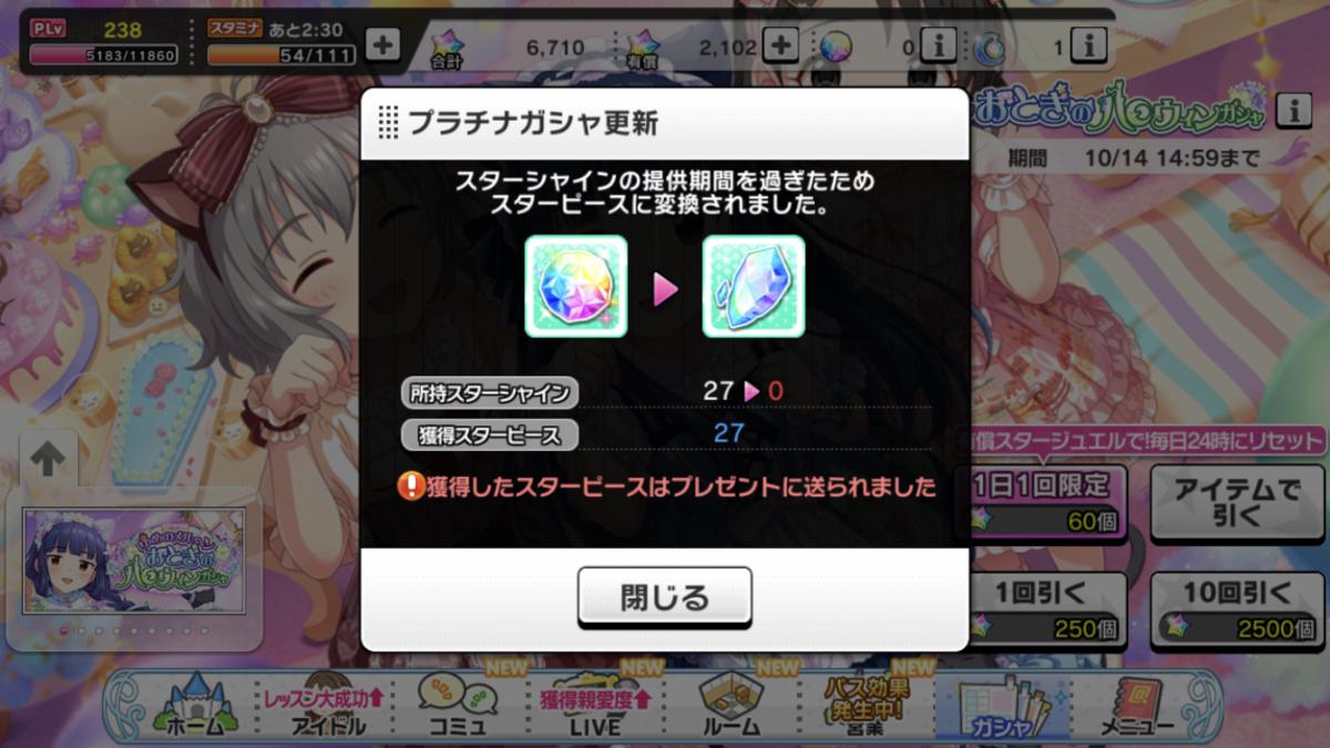 f:id:Kotoha-P_mtf:20201005225603p:plain